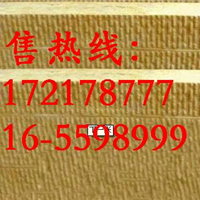 出厂价格-岩棉板---厂家-电话-含运费