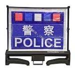 供应警察临检主动发光警示牌 便携式警示牌