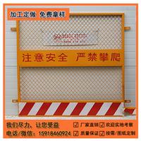 临边护栏工地用 黄黑安全警示围栏 护栏厂家