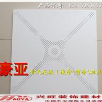 供应铝天花板吊顶材料厂家【豪亚牌铝天花板