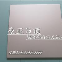 供应豪亚铝扣板厚度0.7 mm 铝天花板价格