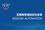 无锡维思德自动化设备有限公司