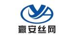 安平县赢安丝网制品厂