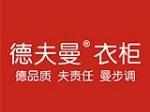 广州市德夫曼家具有限公司