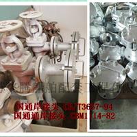 供应国际通岸接头B6040 CB/T3657-94