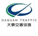 深圳市大泉交通设施有限公司