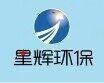 沧州星辉环保设备有限公司