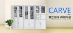 重庆市北碚区天生通达文件柜厂