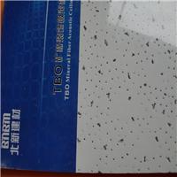 苏州北新TBO天语天鸣矿棉板