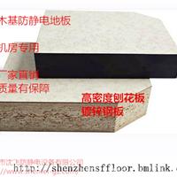珠海沈飞木基防静电地板复合木芯防静电地板