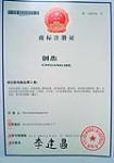 创杰品牌商标注册证