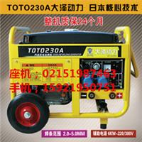 230A汽油机电焊机\发电电焊机