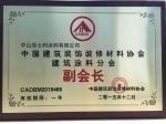 中国建筑涂料协会副会长
