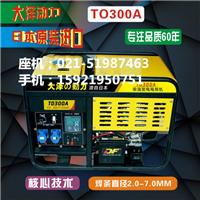 300安柴油发电电焊机报价多少