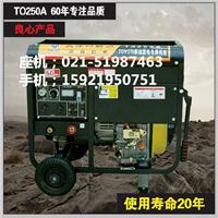 甘肃250A柴油发电电焊机价格