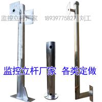 供应监控立杆不锈钢立杆镀锌立杆