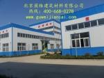 北京固维建筑材料有限公司