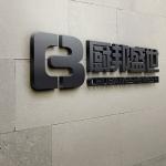 北京星海餐饮设备有限公司