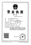 工商注册营业执照