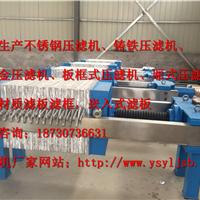 不锈钢压滤机厂专供对二甲苯压滤机厂家报价