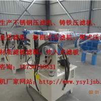 20平方650型板框式铸铁压滤机生产商