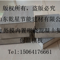 供应WJ一体化复合保温板