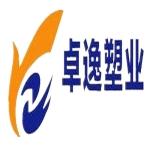 湖北省卓逸塑业有限公司