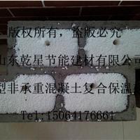 供应Z型非承重混凝土复合保温砌块