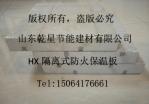 供应HX隔离式A级防火保温板