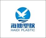 南宁市海迪塑胶制品有限公司
