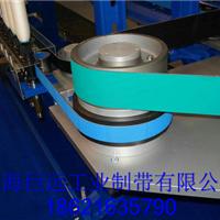 供厂家直销JY--2200耐磨防滑传动带 热销中