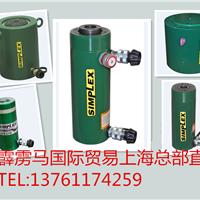 供应:美国simplex千斤顶