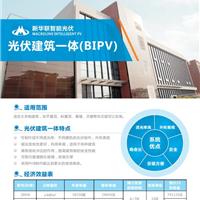 �����һ�廯��BIPV��-��Ӧ����ϵͳ
