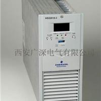 供应HD22010-3艾默生充电模块