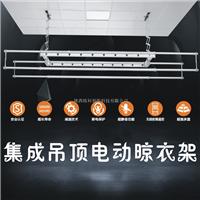 供应集成吊顶电动晾衣架 2.3米衣杆 主机1.2
