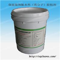供应保温装饰板水性胶粘剂,大理石苯板岩棉