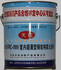 供应北京超薄型钢结构防火涂料