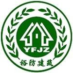 上海裕防建筑工程有限公司