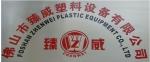佛山市臻威塑料设备有限公司