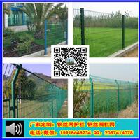 清远景区框架围栏价格~厂家直销锌钢栅栏网