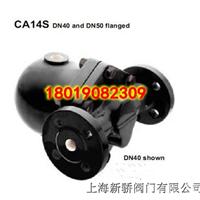 供应CA14S浮球式气体疏水阀碳钢材质