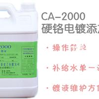供应CA-2000硬铬添加剂