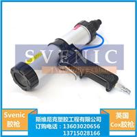 供应进口SVENIC气动胶枪310ML