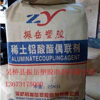 山东偶联剂优质铝酸酯偶联剂