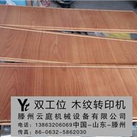 供应滕州云庭-YT-1126货架木纹转印机