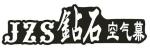 广州晶钻风电器有限公司