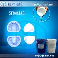 供应牙齿模型液体硅胶