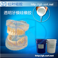 供应牙齿印模硅胶牙模口腔硅胶材料