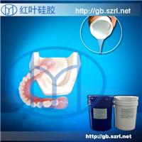 供应液体硅胶牙模翻模硅胶