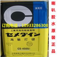 台湾施敏打硬CS-4503 电子工业用粘胶剂